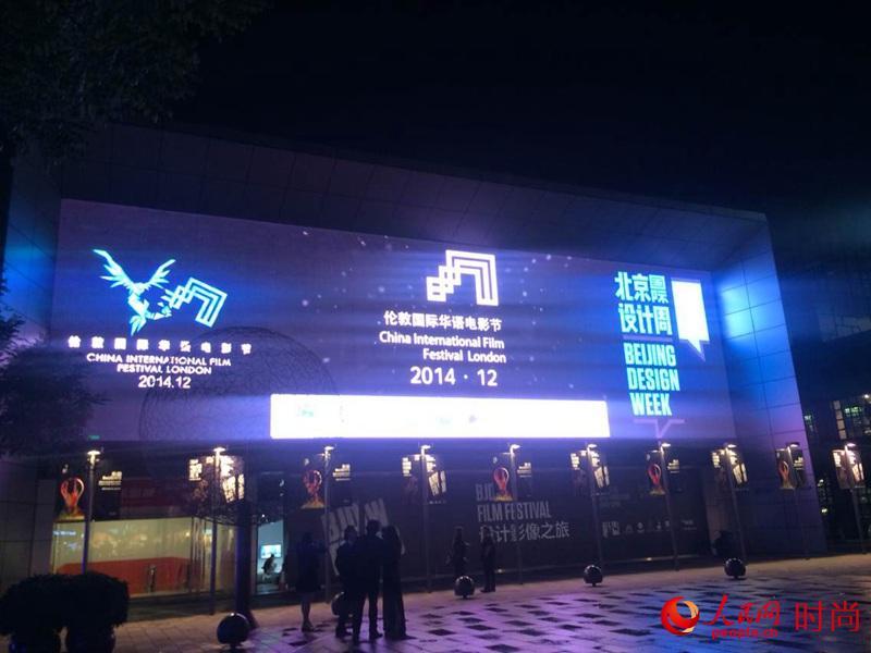 北京设计周与伦敦国际华语电影节合力开启设计影像之旅图片