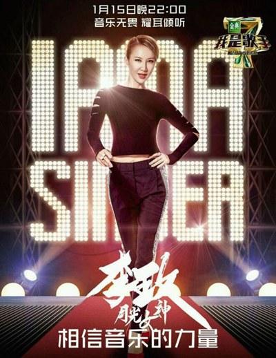 李玟《歌手》展国际范高衣品 揭秘coco时尚穿搭术