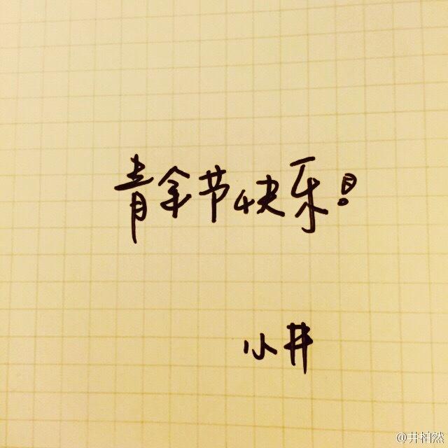 井柏然晒字狂圈粉 明星罕见字迹揭秘:孙俪陈道明刘德华写得一手好字