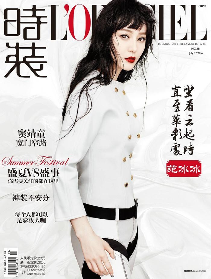 范冰冰最新时尚大片曝光 慵懒湿发造型引争议【2】