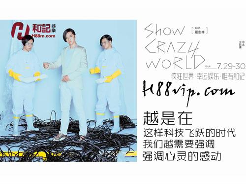 友谊划子稳稳的地势和记文娱赞助罗志祥台北演唱会