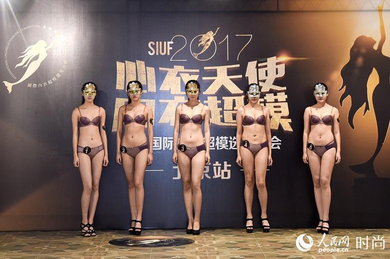SIUF2017国际内衣超模全球海选北京站举行