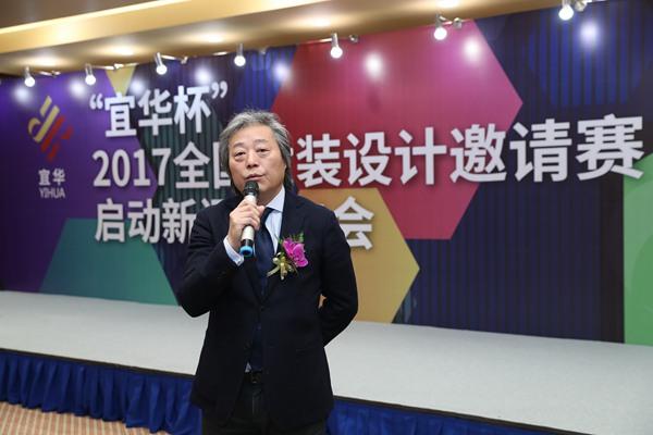 """""""宜华杯""""2017全国女装设计邀请赛正式启动"""