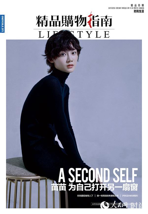 《芳华》女主苗苗登上杂志《精品购物指南》封面