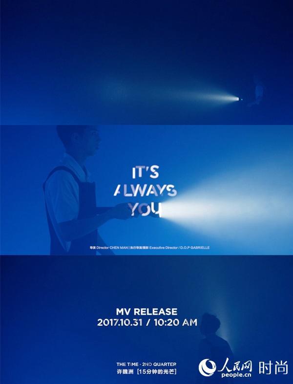许魏洲《It's Always You》MV概念预告公开    音乐遇见时尚艺术
