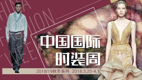 中国国际时装周2018/19秋冬系列
