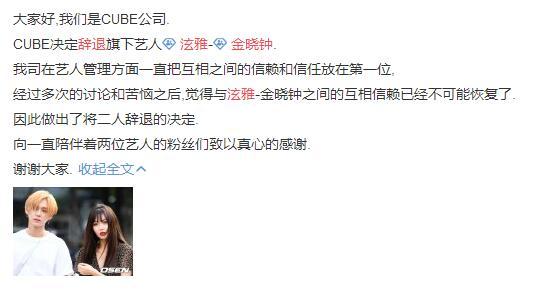 金泫雅被CUBE开除?韩媒曝两人看新闻才知被开除