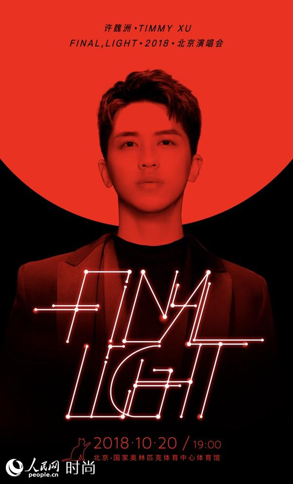 许魏洲Final,Light2018生日演唱会 主海报曝光