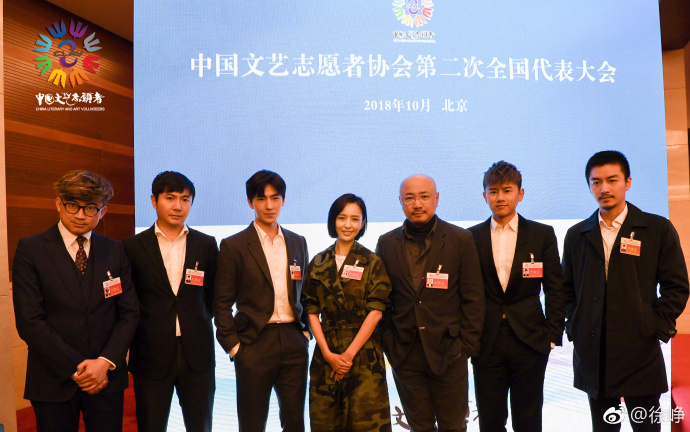 文艺志愿者代表大会在京召开 徐峥沈腾合影搞笑