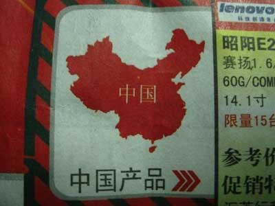 """""""北京一商场宣传单上中国地图没有台湾""""新闻暴露出来的问题 - meixinyublog - 梅新育的博客"""